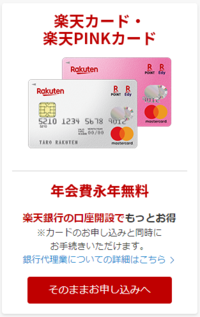 楽天カードと楽天銀行口座開設の同時申込について 下記URLのキャンペーンを見て楽天カードと楽天銀行口座の同時申込をしようと考えているのですが、楽天カードの入会フォームにSTEP1の同時申込の項目がそもそも見...