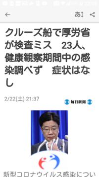日本政府は無能なのか?クルーズ船で降りた23人を検査もせずに降ろした。どうやったらこのようなミスが出来るんでしょうか?ワザとやってるんでしょうか?日本で続々と感染者増えてますが、この降りた人が関係あ...