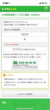 レイクアルサの限度額アップについて。 現在の限度額が50万円でして、レイクアルサから限度額アップの案内が来ました。 この場合限度額アップの申請をしたら収入証明は必要になりますか?