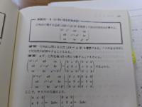 行列式の公式に関する問題なんですが、行列を積のかたちに分解するところがよくわかりません。 いちおうこの問題では、なんとなくで分解できたんですが0の成分が少ない行列だったらできる気がしないので質問しま...