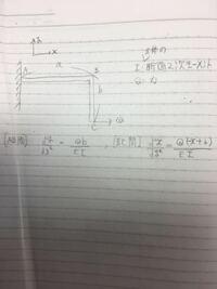 L字型の梁の断面2次モーメントIは、x軸周りかy軸周りかどちらで計算しますか?授業であったんですが、1枚目の写真ではAB間、BC間の両方で同じIを使っています。教科書ではIは軸周りで計算すると書いてます。L字型は 軸が二つあるのでそもそも同じIをAB、BCで使っていいか疑問。同じIを使っていいと認めたとしても、x軸周りかy軸周りのどちらでIを計算すれば良いのが疑問。教えてください。