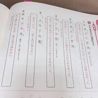 漢文の部分否定と全部否定についてです。 口語訳をした時に写真の答えのように過去形になる時とならない時の違いを教えてください*_ _) (1)などでは   入れられるとは限らない。   というように現在形?にしてはダ...