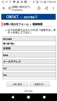 ホームページを作成しpostmailというCGIを組み込んだのですがフォームに全角文字を入力すると写真のmessageの欄のように文字化けしてしまいます。どうしたらいいですか?