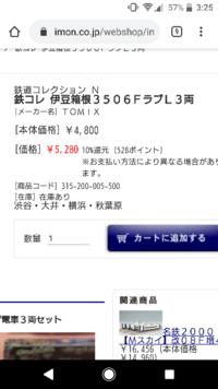 本体価格と価格の違いを教えてください。