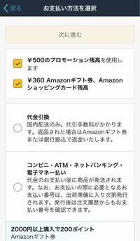 Amazonについての質問です。 参考書を買おうと思い、通常配送(代引き)を選択して支払い方法の選択画面になりました。 ここで、写真の上にある二つの項目があり、それがどのようなものなのか分かりません。 今まで...