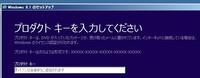 最近マイクロソフトからWindows8.1(やWindows10)がダウンロードできると知ったので ダウンロードしてDVDに焼いて、既存のwindows7で使っているパソコンに入れてwindows8.1で使おうかとしたのですが  起動して...