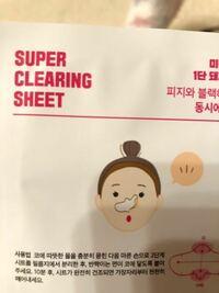 韓国語できる方、使い方を訳してください(--;) お土産に貰いました!
