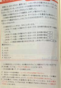 「いずれか」と言う言葉に関して。 数的推理の問題で  「表側にA、Bのいずれか、裏側には○、×のいずれかが書かれたカードがあり、Aが書かれたカードの裏側には必ず○が書かれてある」とあり、 この場合「いずれか」ならBは残った×となりませんか??  日本語難しいです、、