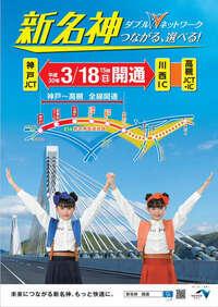 新名神高速道路の高槻JCT~神戸JCT間が開通しても、中国自動車道の宝塚トンネル前後は未だに「渋滞の聖地」なのですか?