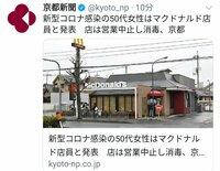 マックの店員が新型コロナウイルスに感染したと発表されたので金輪際マックを利用しないと神に誓ったのですが皆様はどうします? 新型コロナ感染の50代女性はマクドナルド店員と発表 店は営業中止し消毒、京都 ...