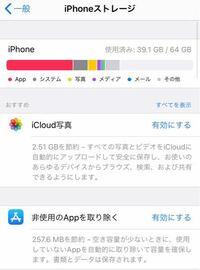 iPhoneストレージの書類とデータというのを減らしたいのですがどうやったら減りますか? あと、アプリをそんなにたくさんインストールしていないのですが、アプリの比率はどうやったら減りますか? どうか教えて下さい!