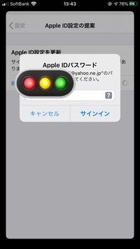 iPhone8 AppleIDについて  私はiPhone8を所有して居りまして、2週間前くらいから今迄使用出来たApple IDが3週間前頃から使用出来ずアプリ等インストールアップデート出来ず、アカウントのロッ ク解除に進みセキリュティ質問に答えメモ書きしていた質問に答えても何度も失敗と成り、メールで解除は前キャリアがYモバイルの為送信は不可。  現在使ってるソフトバンク、アップル...
