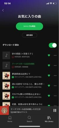 Spotifyのダウンロードのマークが赤いのは何故でしょうか?