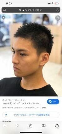 警察学校の髪型についての質問です。 4月から警察学校に入校する大学生です。  髪型についてですが、某警察のパンフレットには 「手入れをしやすい短髪を推奨、男性は丸坊主にする必要はありません」と記載されていますが、具体的に何ミリとかありますか??  個人的にサイド8ミリにソフトモヒカンを考えているのですが、写真のようなソフトモヒカンは警察学校ではダメなのでしょうか??
