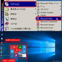 パソコンのスタートボタンとWindowsボタンで質問です。  この度、モバイルパソコンと言う薄型でDVDドライブが付いていないPCを購入しました。 私は、学生時代から今現在の会社員まで、 写真の上側の「スタートボタン」がデスクトップ画面の左下にあるタイプしか操作した事がないので、  今回、購入したモバイルパソコンのデスクトップ画面は写真の下側のように、 画面左下に「Windows...