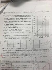 この赤丸をした⑹の求め方教えてください 中学理科です。よろしくお願いします。答えは6.2gです。