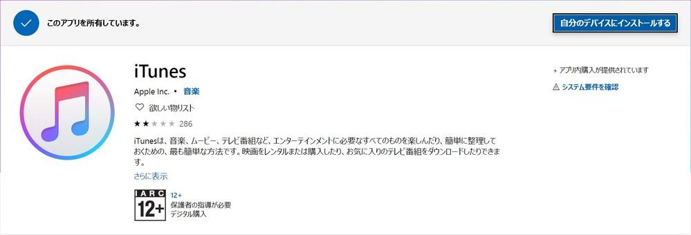 iTunesのダウンロードについて質問です。 PC(Microsoft)でAppleストアi...