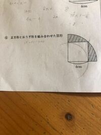 中学一年生の妹の数学のテストのやり直し問題が よく分からず、教えて頂きたいです。 この図形の斜線部分を求める問題です。 まだ平方根などは習っておらず、扇形の面積の求め方しか習っていないそうです。