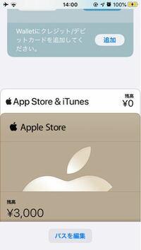 Apple Storeギフトカードをメールで頂いた場合について Apple Storeギフトカードをメールで知人に頂いたのですが、本来は受信メール内に「今すぐコードを使用する」とあるはずが無く、他に記載されてるPINコードやギフトカード番号等を入力してもエラーになり、項目にあるApple Store Walletに追加したのですが残高には追加されず画像の通り別枠になってしまってます、様々な方...