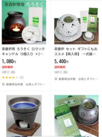 使いやすい茶香炉はどのような物でしょうか?初心者です。お茶のいい香りをお部屋に漂わせたいです。下のポットと皿があって皿が大きいほうがたくさん茶葉が乗りますか?少ないと途中で焦げてくるとかないですか。