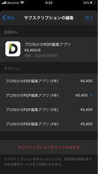 アプリのサブスクリプションをキャンセルするのを忘れて5400円溶けました。返金できますか?