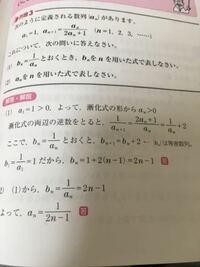解答解説の2行目の2an+1/an=1/an+2になる理屈が分かりません。どうかお願いします