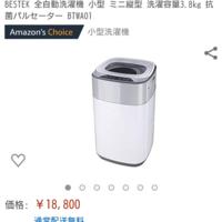 一人暮らしで洗濯機買いたいんですが、一人ぶんの洗濯だから小型で充分な気がするし 洗濯機なんて回れば何でもいいんですが  Amazonで調べたら税込み18800円のを見つけたんですが 一人暮らしの洗濯機に18800円もかけるなんて高いですか?