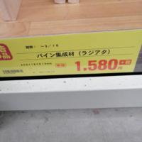 トリマーテーブルを作ろうと考えているのですが、天板をパイン集成材(ラジアタ)という材にしようと思ってます。 強度等でこの材で大丈夫なのでしょうか?