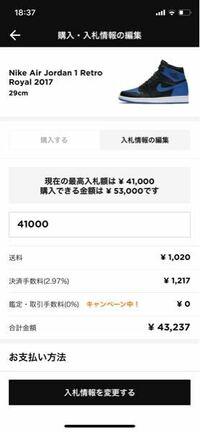 現在モノカブで AJ1 ロイヤル29センチを41000円で入札しているのですが、メルカリのように出品者と直接話すことができないので、こちらが提示した入札価格をいまだにみていないのか、入札価格が安いと感じている...