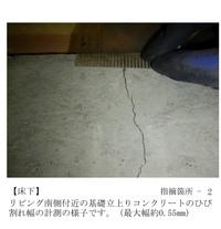 新築木造戸建で引き渡し後に、ホームインスペクターに床下基礎の状態を見てもらいました。基礎立ち上がりと基礎底盤に0.5mmのクラックが5箇所ありました。ホームインスペクターの先生は乾燥によ るひび割れとの事...