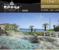 関東圏に有る温泉地についての質問です。 今から35年前に社内旅行で熱海・下田方面に行きました。 熱海の旅館は余り覚えていないのですが、下田の「黒船ホテル」の事は良く覚えていました。 私が訪れた頃の「黒船...