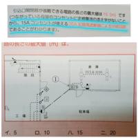 第二種 電気工事士 の問題についての質問です 私の使っている問題集の答えには   「母屋のコンセントに定格電流の添字がないことから15アンペアコンセントが使える20アンペア配線用遮断器による分岐回路であること...