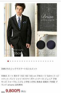 卒業式のスーツをレンタルしようとしたのですが、これってレンタル商品ですか?使う日時の指定もできなかったのですが間違えて購入ボタンを押してしまいました。 レンタルでは無い割に値段が安いと感じるのですが...