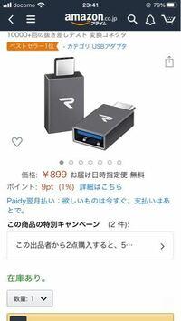 Rampow USB Type C to USB 3.0 変換アダプタ【2個セット/保証付き】MacBook Pro/Air/iPad Pro 2019/Surface/Sony Xperia/Samsung USB C to USB 3.1 Gen1 OTG対応 10Gbit/sの超高速データ転送 10000+回の抜き差しテス ト 変換コネクタ https://www.amazon.co....