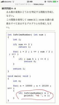 このプログラムの赤丸の部分なんですが、if文のところで、returnの1と0は真や偽を使ってるんですか? なぜprintf文でちゃんと素数が表示されるのか分からないです。