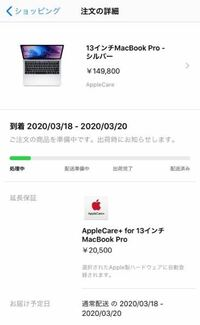 Apple StoreでMacBook Proを購入し、お届け予定日が18日〜20日なのですが現段階でまだ処理中のままです。BTOでは無いのですが3月20日まで届くものなのでしょうか?