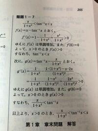 X>0のとき、x/1+x^2<tan^-1x<x が成り立つことを示せ。 という問題です。  画像に載せた回答のところに丸で印をしました。この二箇所についてどうして「求めた式>0」と言えるのでしょうか。どなたか教えてください