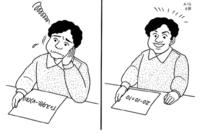 みんなの日本語という日本語学習用の「易しい・難しい」を表す絵カードなのですが、 「難しい」の方の式って解けるんですか? 解けるのであれば計算式と答えを教えてほしいのですが・・