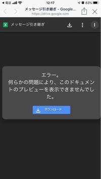 エクセルのスプレッドシートをGoogleドライブで共有してます。 突然エラーになりました。pc ではみれるものの、携帯からみれません。 この原因はなんでしょうか。