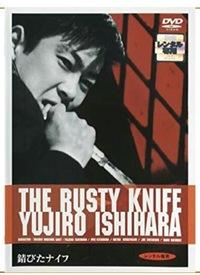 「錆びたナイフ」(石原裕次郎主演の58年の日活ハードボイルドアクション)は名作ですか?