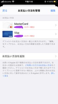 iphoneのお支払い方法に登録していたクレジットカードが画像のように『エラー発生』となって無料のアプリも入れることができません、、 画像の画面でカードをタップすると、『現在のお支払い方 法はご利用になれ...