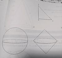 直角二等辺三角形をまず辺BCを軸に1回転させた後に、辺ABを軸に一回転させてできる立体として、最も妥当なのはどれか。 なぜ答えが選択肢2ではなく、1の球になるのですか?