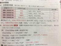 『炭酸水素塩は塩基性を示す』とあるのですが、なぜ下の硫酸水素塩のように電離せず、加水分解をして塩基性だと判断するのですか? 「電離してH^+があるから酸性」とならないのですか?