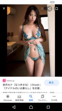 この画像の女性は誰ですか?奈月セナではありません。