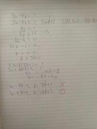 一次不定方程式の、整数解を全て求める問題です。私はユークリッドの互助法を使うのでは無く、modを使っているのですが、何回やっても答えが合いません。どこが間違っているのか、教えて下さい。