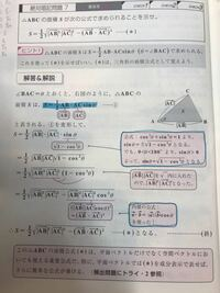 この問題でなぜABとACが|ABベクトル|と|ACベクトル|にすることができるのですか?