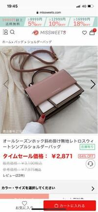 韓国の通販サイトmissweetsのこの商品に似てるものを売ってるサイトってありますか?