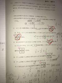 センター2020年の数IAの問題です。 確率の⑤と紫で書いてある問題が分かりません。