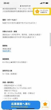 東京個別指導学院のアルバイトについて 私は来年から高校1年生になるのですが、色々なアルバイトを調べていたところ、東京個別指導学院のアルバイト求人に高校生okと書いてあり、気になって調べてみたのですが、...