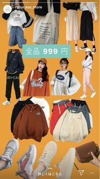 インスタで韓国ファッションの広告がよく流れてきてかわいいな〜っていつも眺めてるんですが、こういうサイトから購入するのって安全というか大丈夫ですか…? 違うサイトでも同じ服が売られてたりもしてますし…  ...